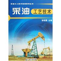 采油工艺技术/石油工人技术培训系列丛书(石油工人技术培训系列丛书)