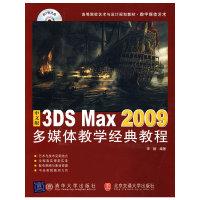 中文版3DS Max 2009多媒体教学经典教程