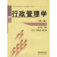 行政管理学(第三版)(内容一致,印次、封面或原价不同,统一售价,随机发货)