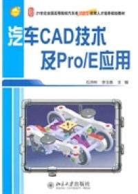 汽车CAD技术及Pro/E应用
