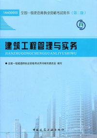 2011建筑工程管理与实务