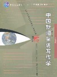 中国新闻采访写作学(新修版)(内容一致,印次、封面或原价不同,统一售价,随机发货)