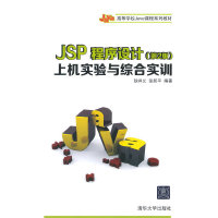 JSP程序设计上机实验与综合实训(第2版)