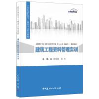 建筑工程资料管理实训·21世纪高职高专土建类专业规划教材