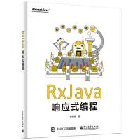 RxJava响应式编程