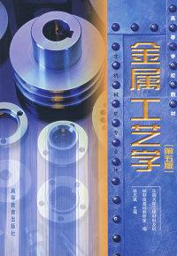 金属工艺学(第五版)(内容一致,印次、封面或原价不同,统一售价,随机发货)