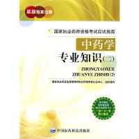 中药学专业知识(二)(国家执业药师资格考试应试指南)