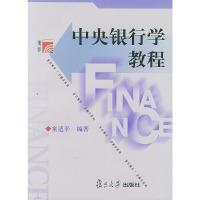 中央银行学教程