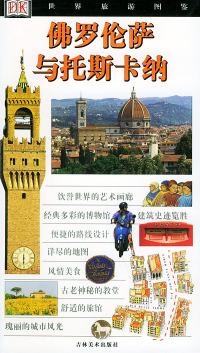 佛罗伦萨与托斯卡纳/世界旅游图鉴