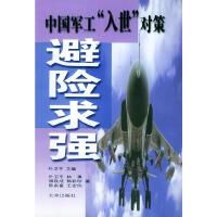 """避险求强:中国军工""""入世""""对策"""