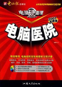 电脑报电脑硬道理:电脑医院(2007全新版)