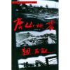 唐山地震亲历记