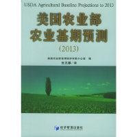 美国农业部农业基期预测(2013)