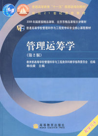 管理运筹学(第2版)