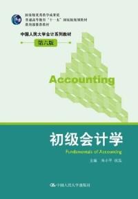 初级会计学(第六版)