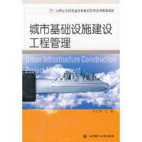 城市基础设施建设工程管理