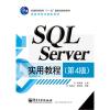 SQL Server实用教程-(第4版)