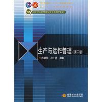 生产与运作管理(第二版)(内容一致,印次、封面或原价不同,统一售价,随机发货)