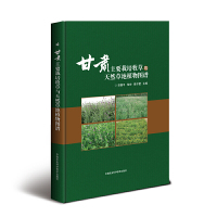 甘肃主要栽培牧草与天然草地植物图谱