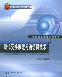 现代交换原理与通信网技术(内容一致,印次、封面或原价不同,统一售价,随机发货)