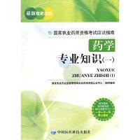 药学专业知识(一)(国家执业药师资格考试应试指南)