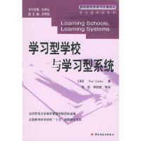 学习型学校与学习型系统