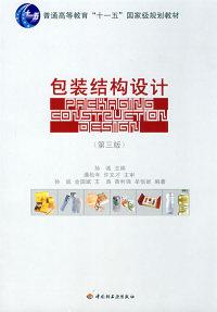 包装结构设计(第三版)