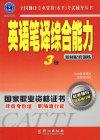 英语笔译综合能力  3级  教材配套训练  权威辅导最新修订版
