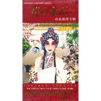 京剧青衣名段(壹)张萍专辑之一珍藏版(VCD)