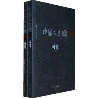 中国人史纲(全两册)