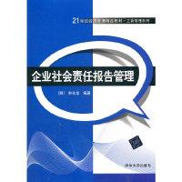 企业社会责任报告管理(21世纪经济管理精品教材 工商管理系列)