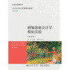 新编基础会计学模拟实验(第四版)