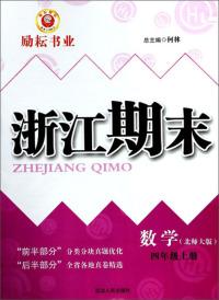浙江期末:数学(四年级上 北师大版)