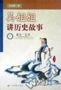 吴姐姐讲历史故事·2·西汉-东汉(公元前206-公元220年)