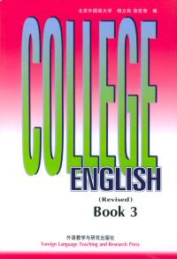 大学英语教程(第三册)(修订本)