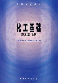 化工基础(第三版)(上册)(内容一致,印次、封面或原价不同,统一售价,随机发货)