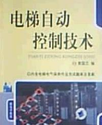 电梯自动控制技术(内容一致,印次、封面或原价不同,统一售价,随机发货)