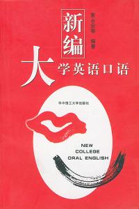 新编大学英语口语