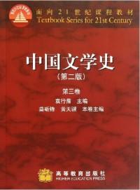 中国文学史(第二版)(第三卷)(内容一致 印次 封面.原价不同 统一售价 随机发货)