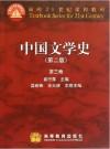 中國文學史(第二版)(第三卷)(內容一致 印次 封面.原價不同 統一售價 隨機發貨)