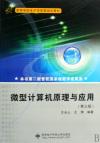 微型計算機原理與應用(第三版)