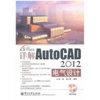 详解AutoCAD 2012电气设计