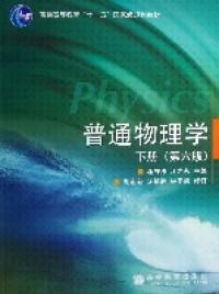 普通物理学(第六版)下册