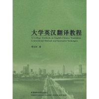 大學英漢翻譯教程