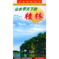 山水甲天下的桂林