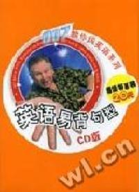 077教你说英语系列-英语易背句型(磁带)