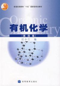 有机化学(第4版)