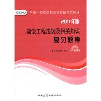 2011年版:建设工程法规及相关知识复习题集