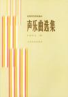 声乐曲选集 中国作品(四)