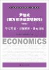 尹伯成《西方经济学简明教程》学习精要.习题解析.补充训练-(第8版)